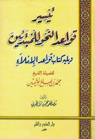 تيسير قواعد النحو للمبتدئين - مصطفى محمود الأزهري