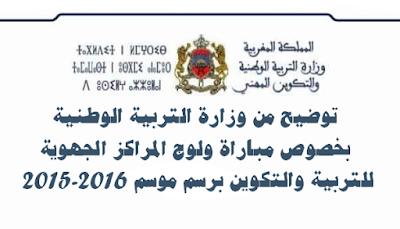 توضيح من وزارة التربية الوطنية بخصوص مباراة ولوج المراكز الجهوية للتربية والتكوين برسم سنة 2015-2016