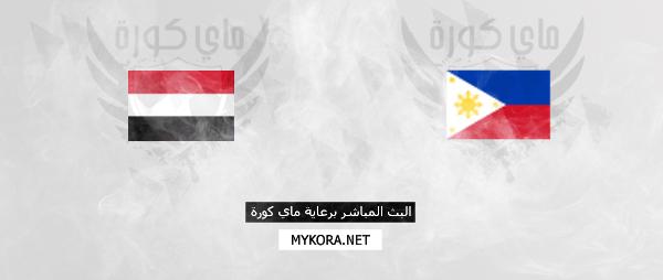 اليمن والفلبين مباشر