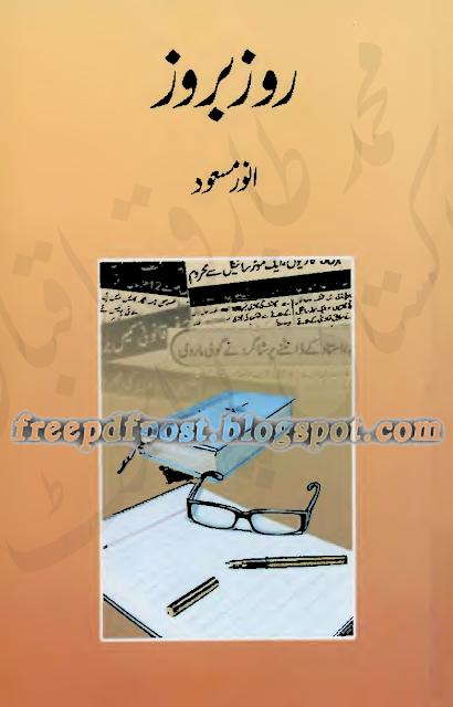 http://www.mediafire.com/view/4yrkmbvnj2788dx/Roz_Baroz_By_Anwar_Masood_.pdf