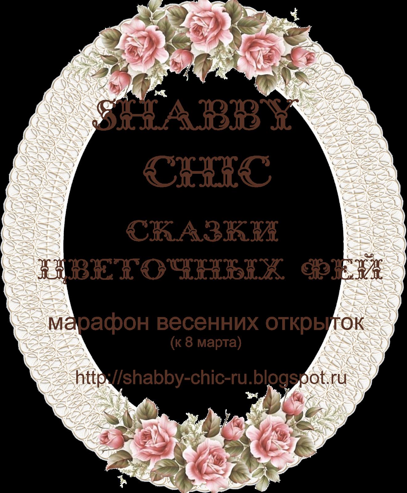 http://shabby-chic-ru.blogspot.ru/2015/01/8_30.html