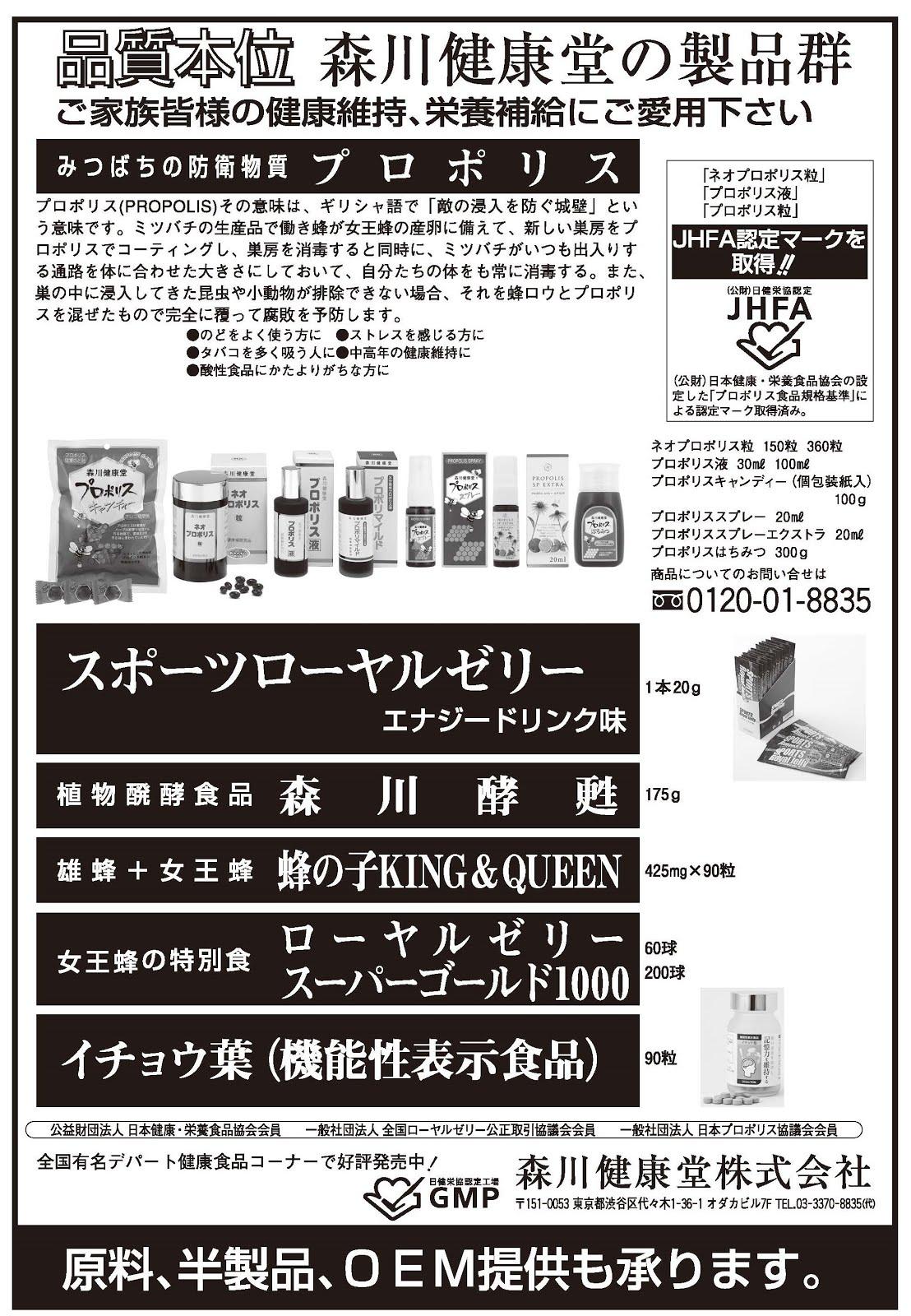 森川健康堂㈱広告