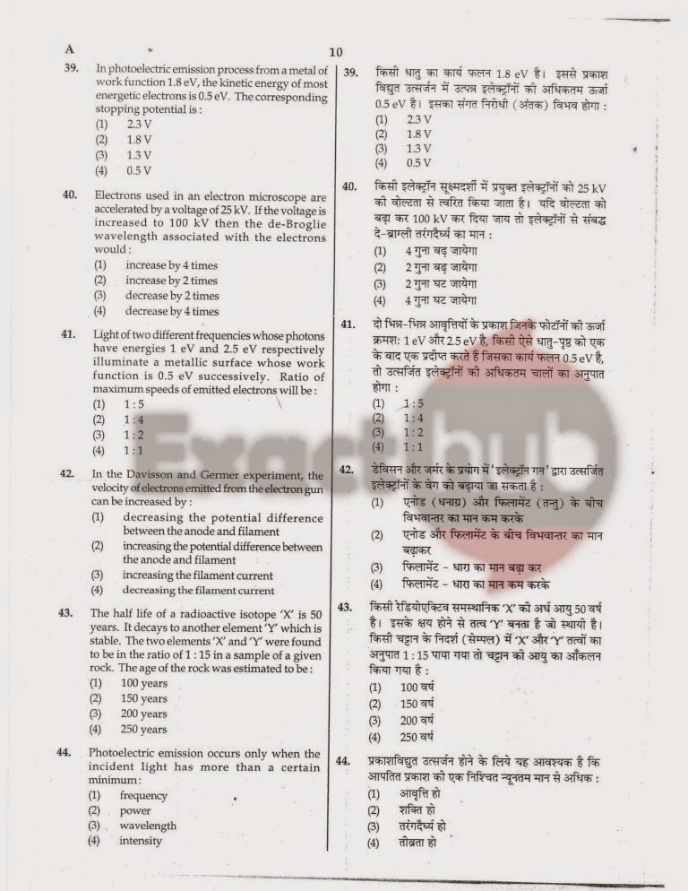 AIPMT 2011 Exam Question Paper Page 01
