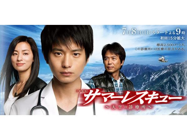天空的診療所(高山診療所)(日劇) Summer Rescue