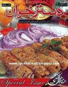 Aug 2013 Urdu Recipe book pdf