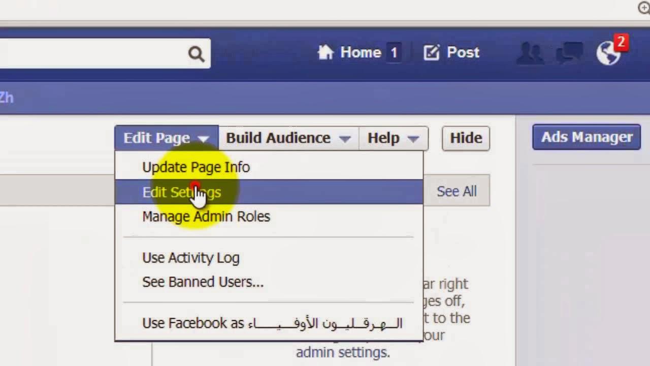 رشق صفحتك على الفيسبوك