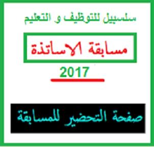 صفحة التحضير لمسابقة الأساتذة 2017