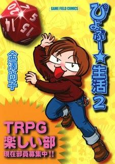 [金澤尚子] ぴよぷー☆生活 第01-02巻