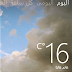 تطبيق مجاني لعرض وتتبع الاحوال الجوية وحالة الطقس لويندوز فون ونوكيا لوميا Weather xap 3-0-2