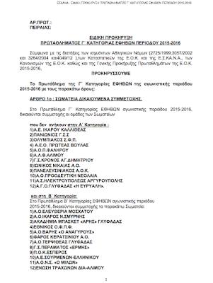 ΕΣΚΑΝΑ - ΕΙΔΙΚΗ ΠΡΟΚΗΡΥΞΗ ΠΡΩΤΑΘΛΗΜΑΤΟΣ Γ΄ ΚΑΤΗΓΟΡΙΑΣ ΕΦΗΒΩΝ ΠΕΡΙΟΔΟΥ 2015-2016