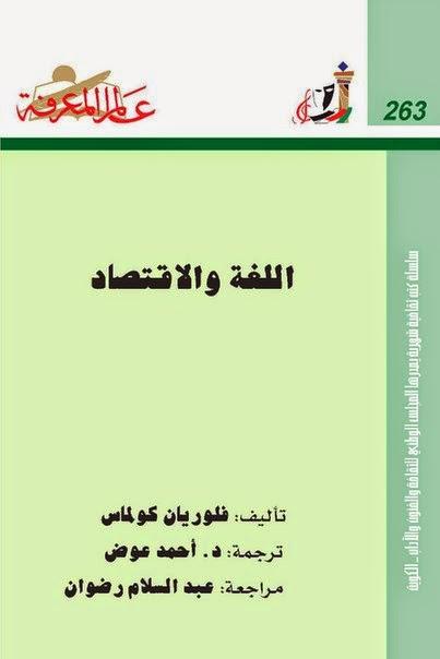 اللغة والاقتصاد - فلوريان كولماس pdf