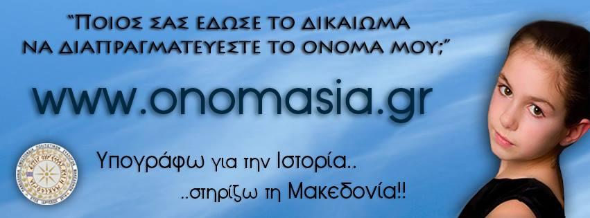 Υπογράφω για την Μακεδονία