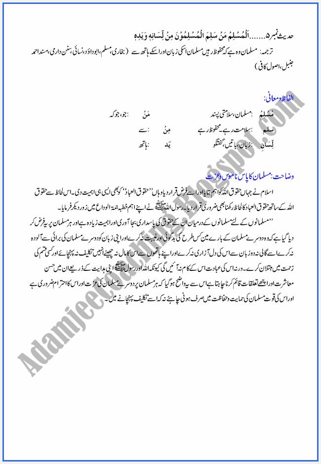 XI-Islamiat-Notes-Hadees