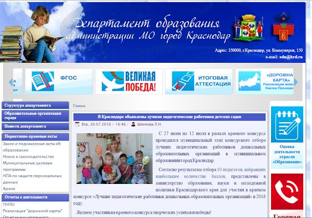 Конкурсы педагогических работников краевые