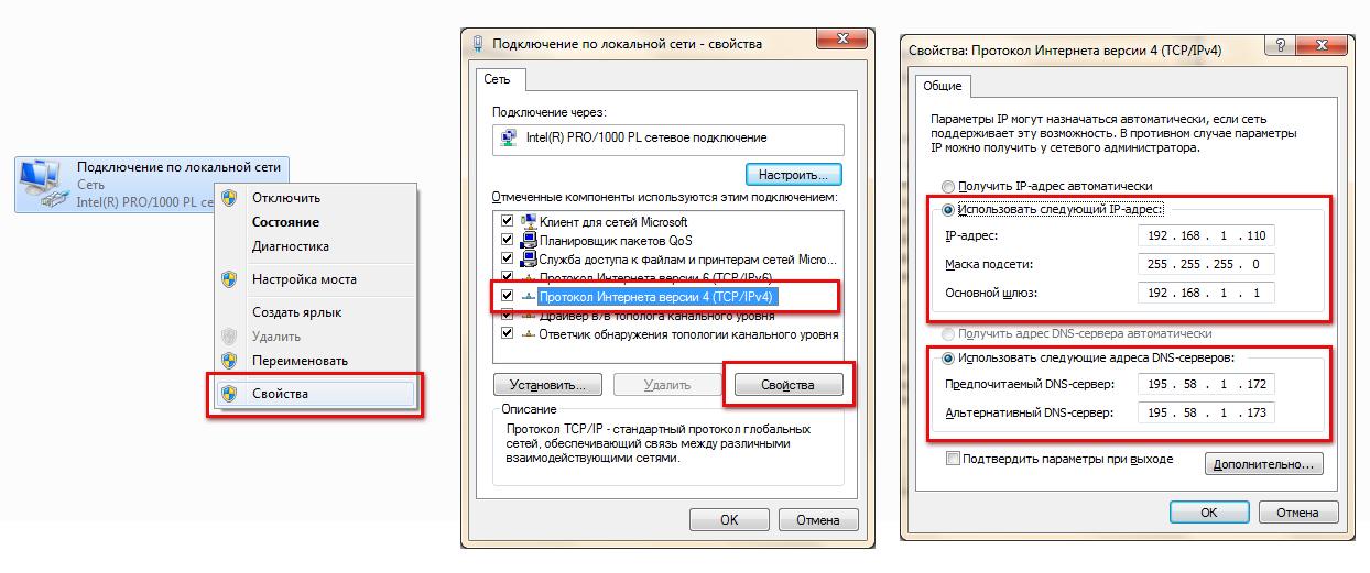 Как сделать чтобы у меня был русским ip