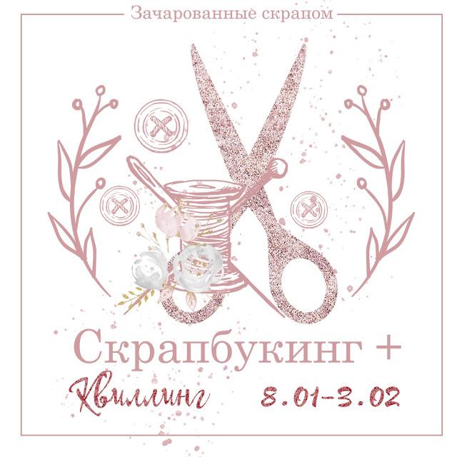 Скрапбукинг+ Квиллинг 03/02