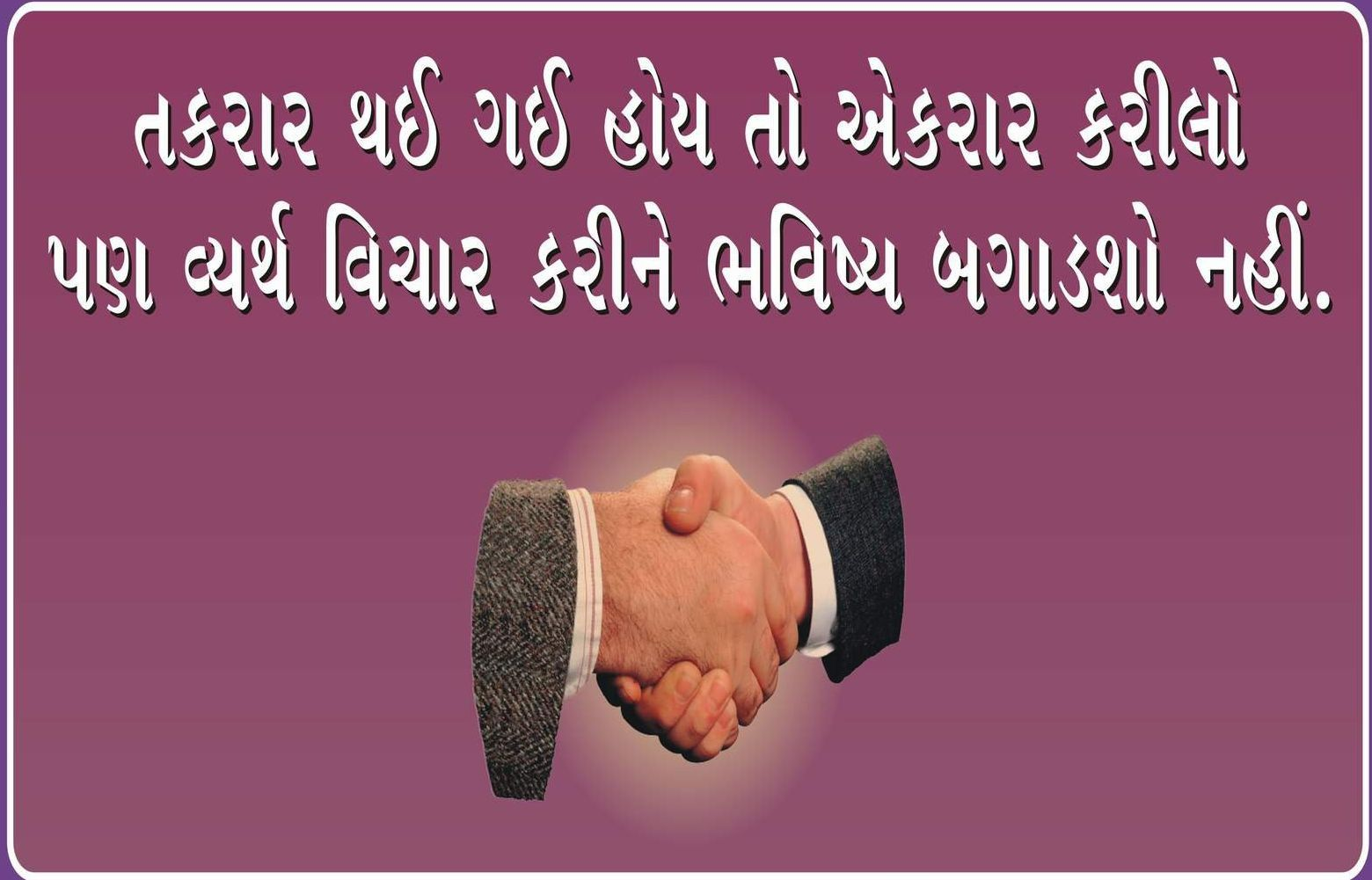 Funny Quotes On Love In Gujarati : Motivational Quotes In Gujarati. QuotesGram