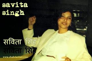 स्त्री लेखन के लिए 'जेंडर लेन्स' चाहिए - सविता सिंह Woman criticism in Hindi Literature : Initial Effort - Savita Singh