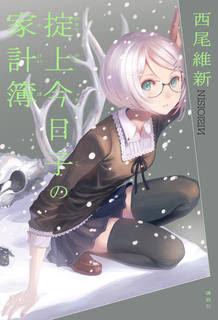 忘却探偵シリーズ  第01-07巻