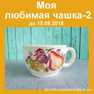 """Флешмоб """"Моя любимая чашка-2"""""""