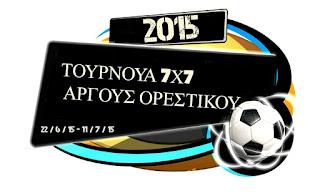 Τουρνουά 7×7 Άργους Ορεστικού: Αποτελέσματα 22/6 και Matchday Preview 23/6