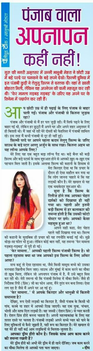 Interview | Bhanushree Mehra by Deep Jagdeep Singh for Dainik Bhaskar.