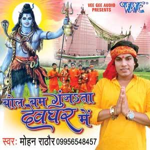 Watch Promo Videos Songs Bhojpuri Bol bam Album Bol Bam Gunjata Devghar Me 2015 (Mohan Rathod) Songs List, Download Full HD Wallpaper, Photos.