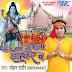 Bol Bam Gunjata Devghar Me 2015 (Mohan Rathod) Bol Bum Album Songs List