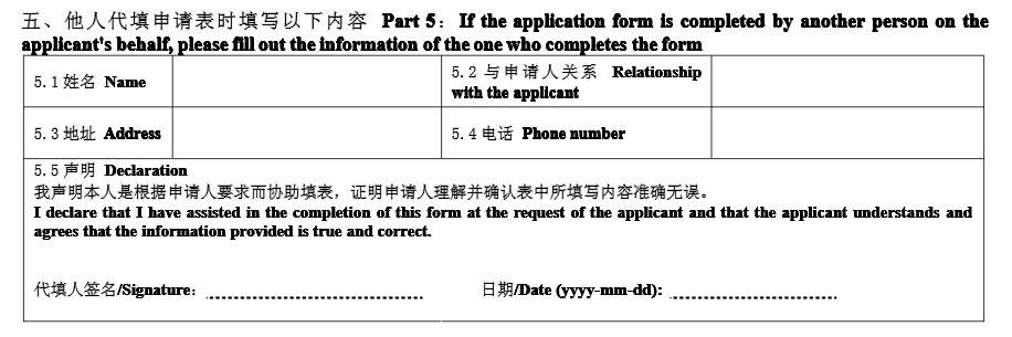 Life Is Beautiful: How to apply China Visa?