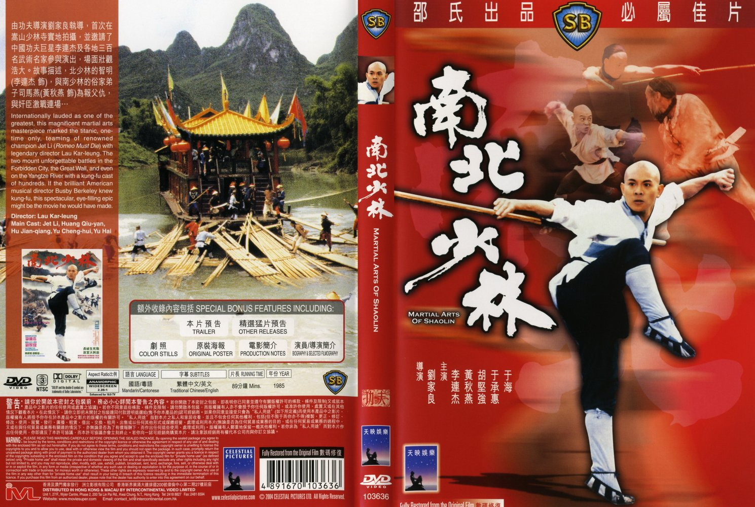 Shaolin Temple 3: Martial Arts of Shaolin Poster More at IMDbPro