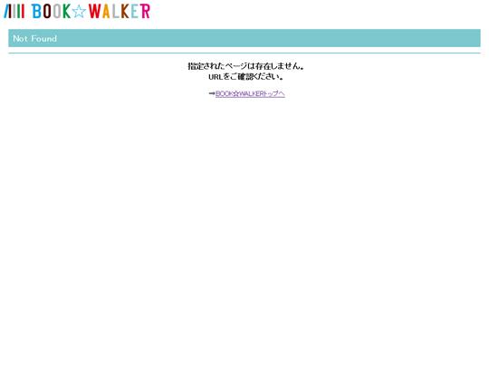 BOOK☆WALKERの『妹ぱらだいす 2』跡地