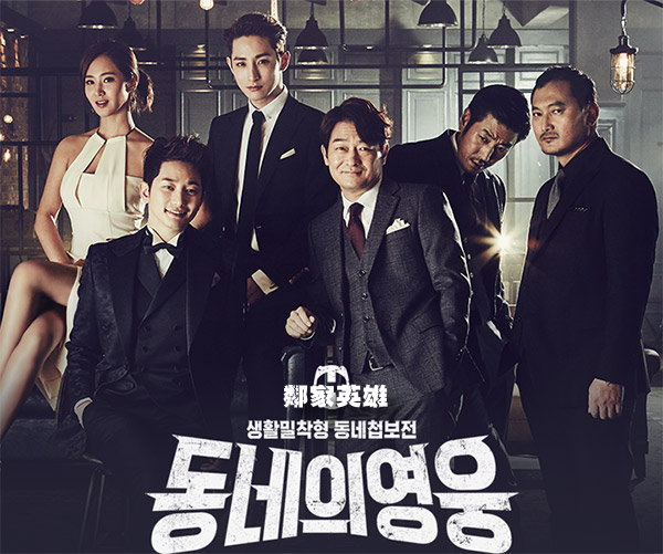 《2016韓劇 鄰家英雄》秘密特工與惡勢力對抗的故事~朴施厚、權俞利