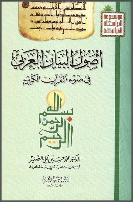 أصول البيان العربي في ضوء القرآن الكريم - محمد حسين علي الصغير pdf