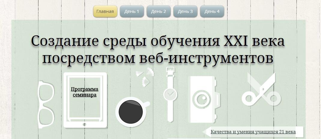 Сайт авторского семинара