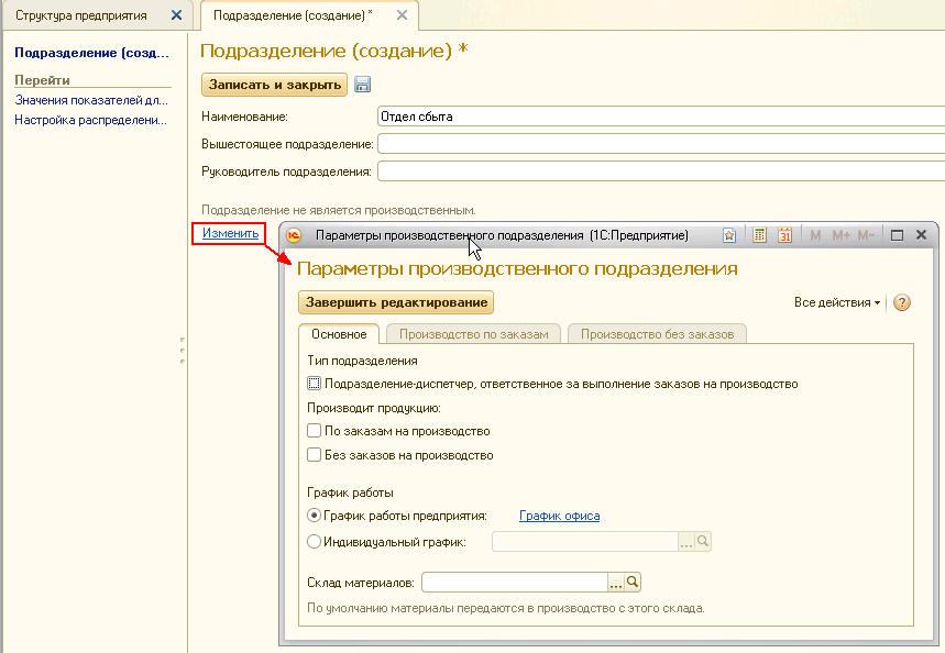 Настройка подразделений в 1с ерп установка ssl сертификата 1с