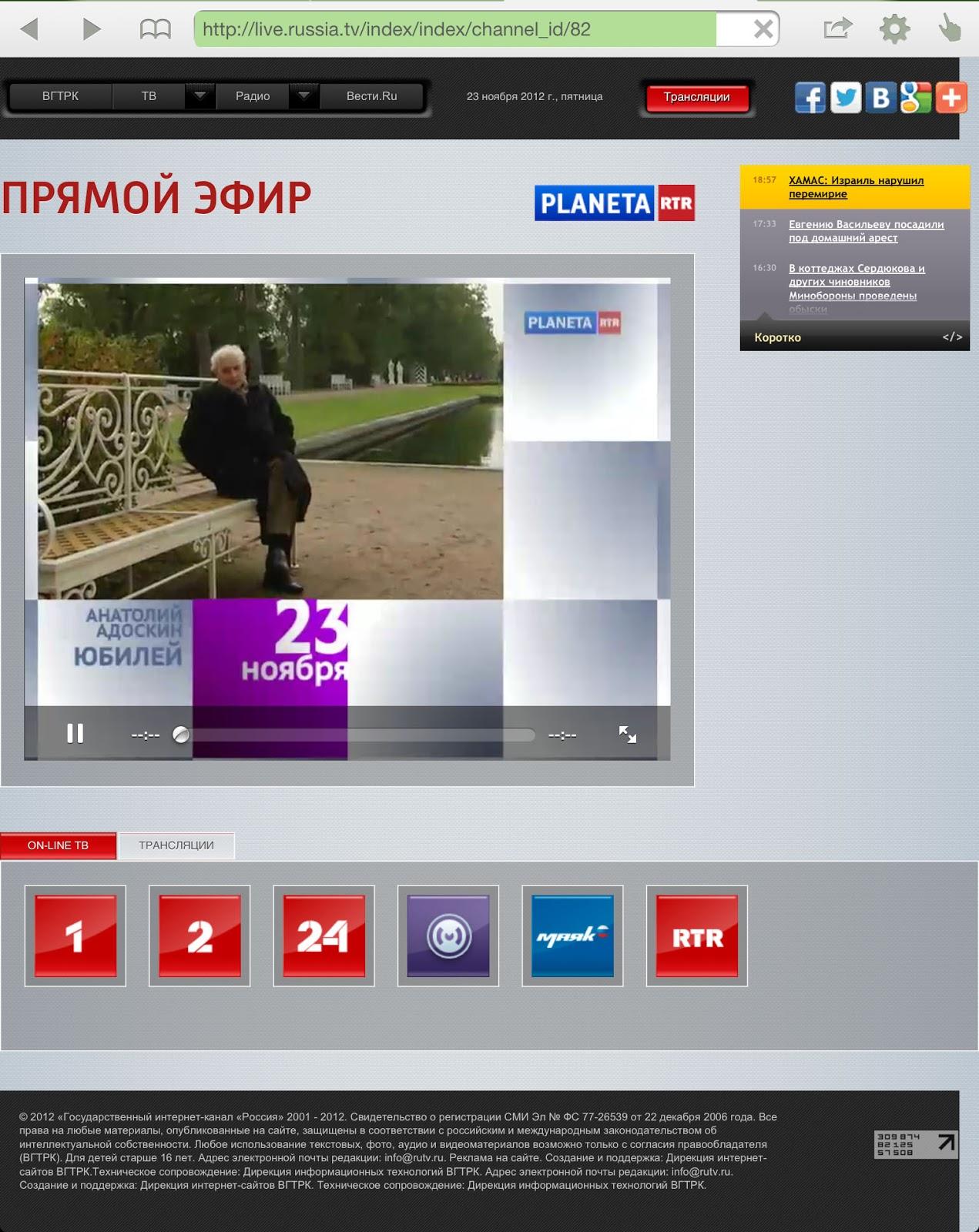 онлайн тв россия 2 смотреть онлайн: