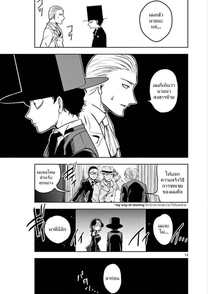 The Duke of Death and his Black Maid ตอนที่ 3 TH แปลไทย