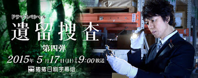 2015春季日劇SP 遺留搜查SP4 全一回 20150517 上川隆也 北村有起哉 鈴木福 齊藤由貴