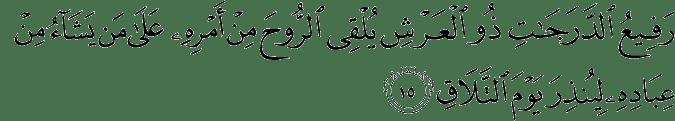 Surat Al Mu'min Ayat 15