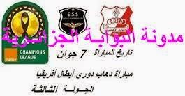 مباراة وفاق سطيف وأهلي بنغازي Matches ES Sétif vs Al Ahli Benghazi