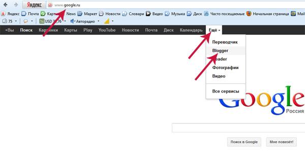 Регистрируем аккаунт в Blogger