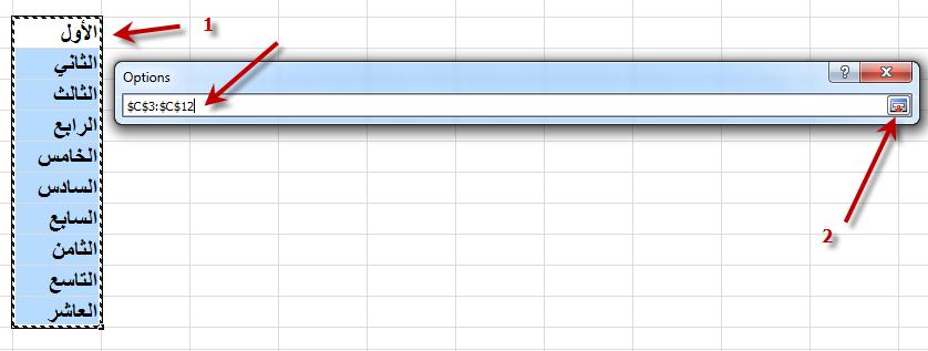 تحديد المتتالية المكتوبة على اكسيل 2010