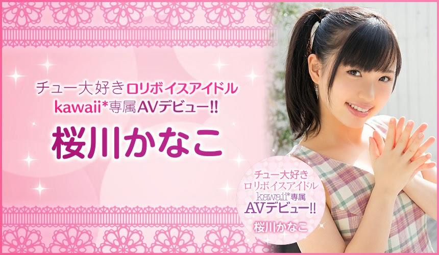 很愛親親的娃娃音偶像 - 桜川かなこ