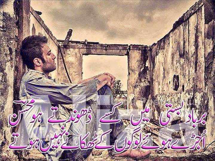 Thikana SMS Shayari In Urdu