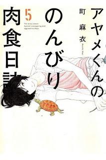 [町麻衣] アヤメくんののんびり肉食日誌 第01-05巻