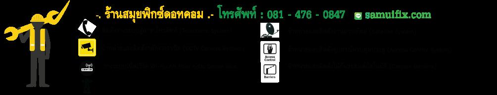 ร้านกล้องวงจรปิดเกาะสมุย ติดตั้งตู้สาขาโทรศัพท์ วางระบบเน็ตเวิร์ค CCTV Koh Samui