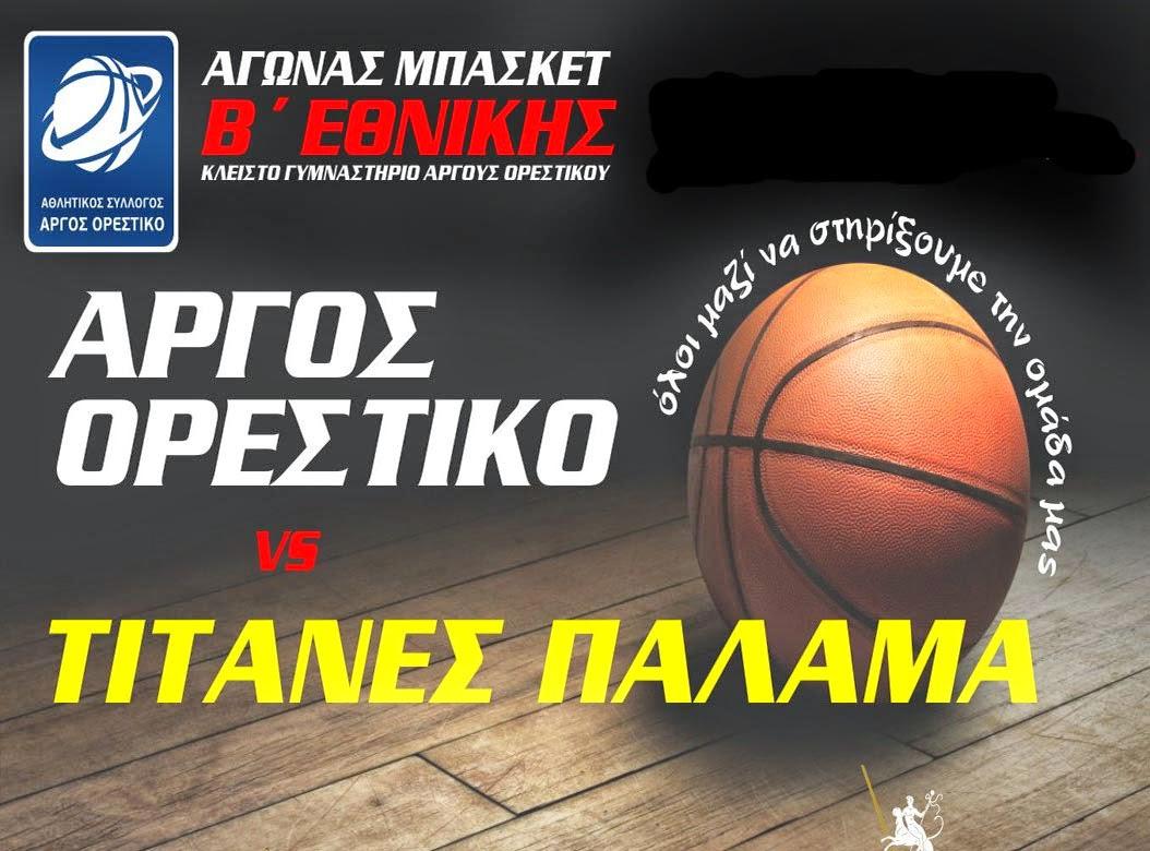 Β' Εθνική – Μπάσκετ: Άργος Ορεστικό -Τιτάνες Παλαμά 90-78 (αποτελέσματα)