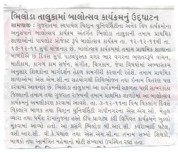 Press note-1 Sandesh 07_12_11