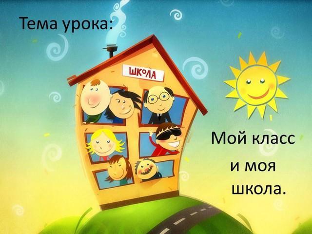 """Проект """"Мой класс и моя школа"""""""