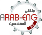 تابعني في ملتقى المهندسين العرب